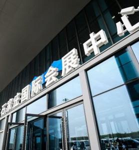 瑞城--2019中国(石家庄)国际糖酒会