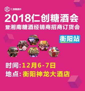 2018仁创糖酒会暨湘南经销商招商订货会・衡阳站