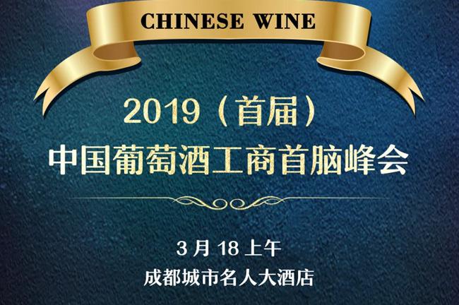 起步,与世界同步|2019(首届)中国葡萄酒优质产区工商首脑峰会