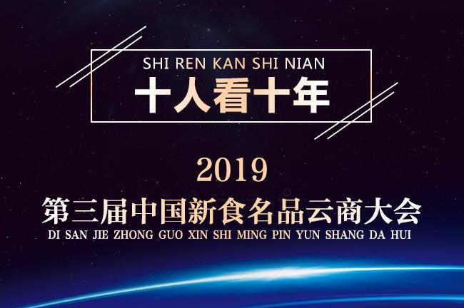 十人看十年|2019(第三届)中国新食名品云商大会