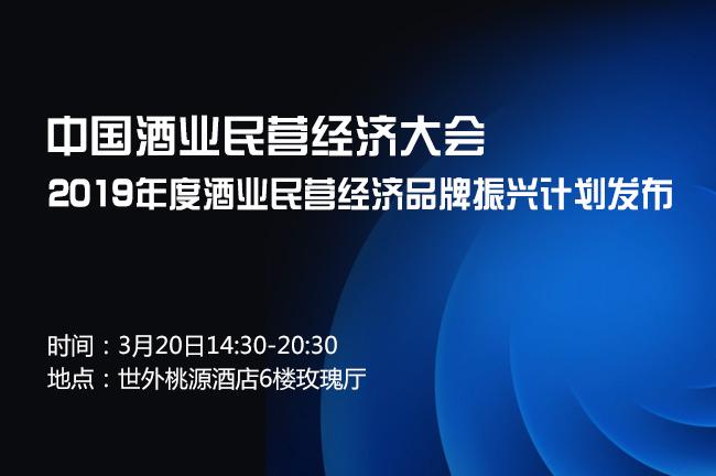 中国酒业民营经济大会暨2019年度酒业民营经济品牌振兴计划发布