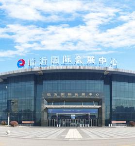 2021第十四届中国(临沂)国际糖酒商品交易会