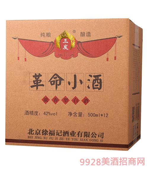 三发革命小酒42度500mlx12