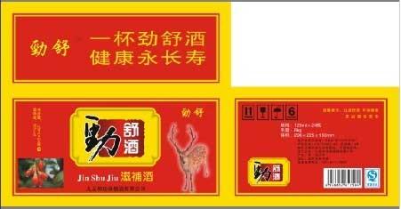 劲舒酒外包装国家专利号_河南九龙专业保健酒贵州大学广告设计神功介绍图片