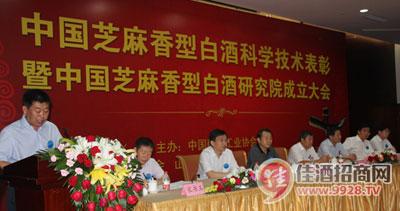 """中国芝麻香型白酒研究院成立""""芝麻香航母""""起航"""