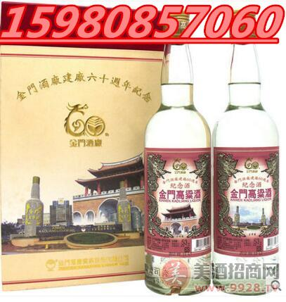 金门酒厂建厂60周年纪念酒