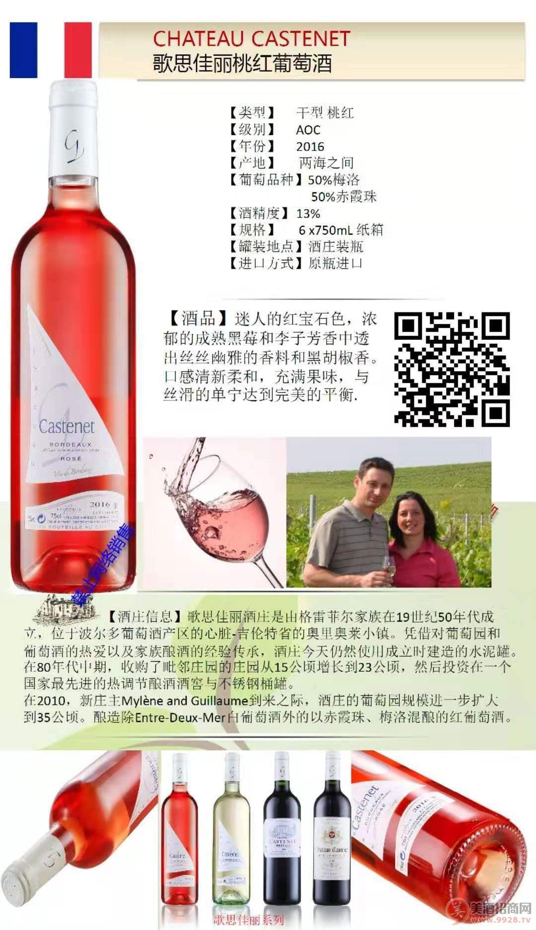 桃红 甜红葡萄酒 法国酒总代理