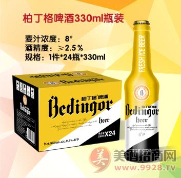 夜场啤酒新品柏丁格啤酒330小