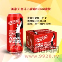 500ml大罐啤酒厂家批发