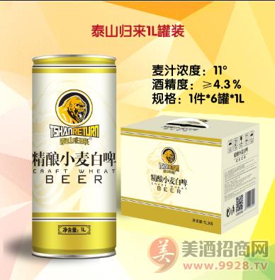 1L桶装啤酒临盆厂家