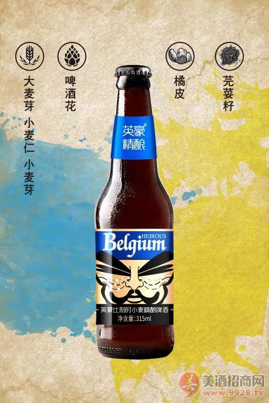 比利时精酿啤酒价格 代理排行榜