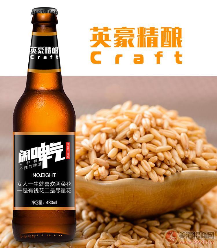 啤酒超市精酿啤酒专供