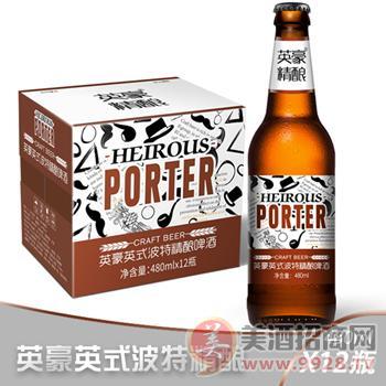 新品英式波特精酿啤酒招商