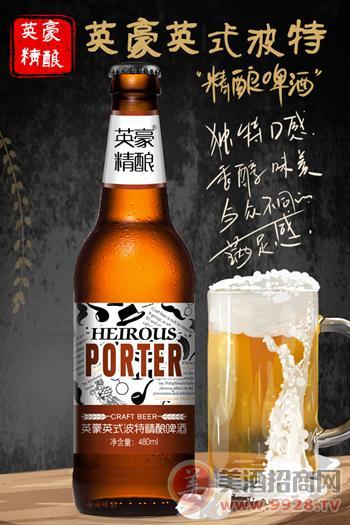 波特啤酒品牌 英式波特啤酒代理