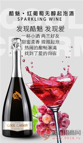无醇起泡酒 红葡萄无醇起泡酒