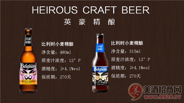 精�啤酒新品招商加盟�r格表