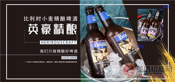 精酿啤酒315毫升品牌招商价格