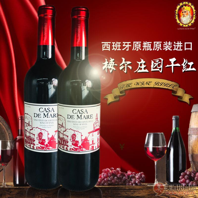梅尔庄园干红葡萄酒