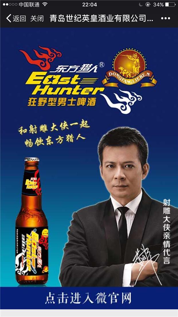 【发现美酒】东方猎人啤酒