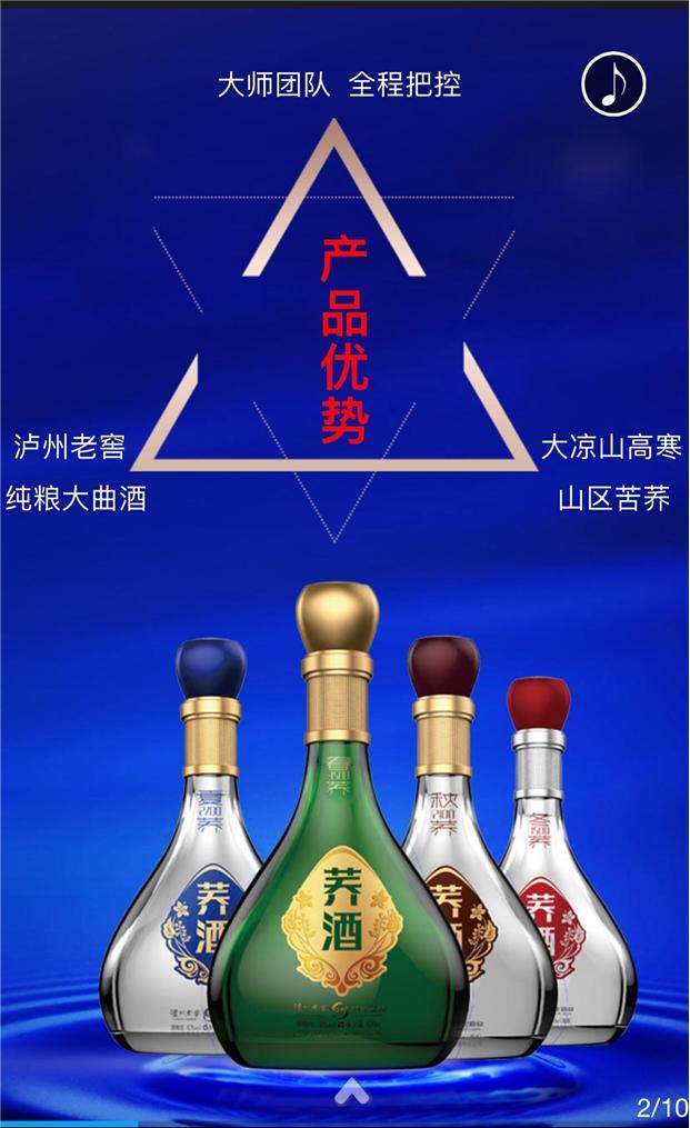 泸州老窖养生酒业新品-荞酒