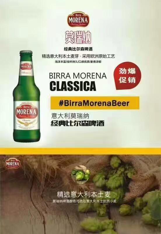 【发现美酒】莫瑞纳经典比尔森啤酒