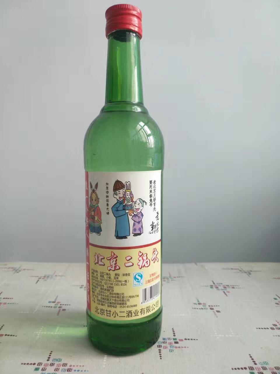 甘小二酒业新品北京二锅头新品上市