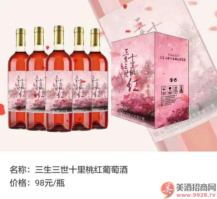 【发现美酒】三生三世十里桃红葡萄酒价格