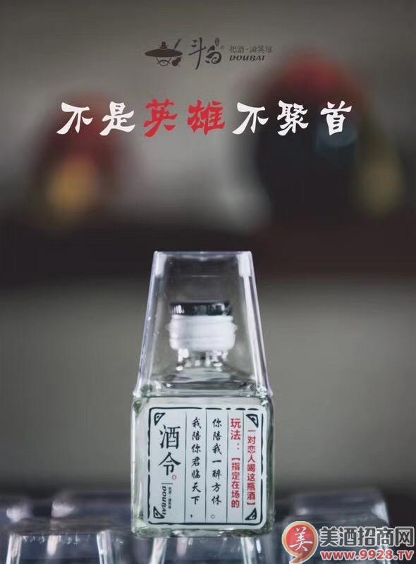 【发现美酒】斗白令酒