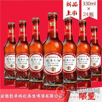乾帝御酒枸杞养生啤酒新品上市