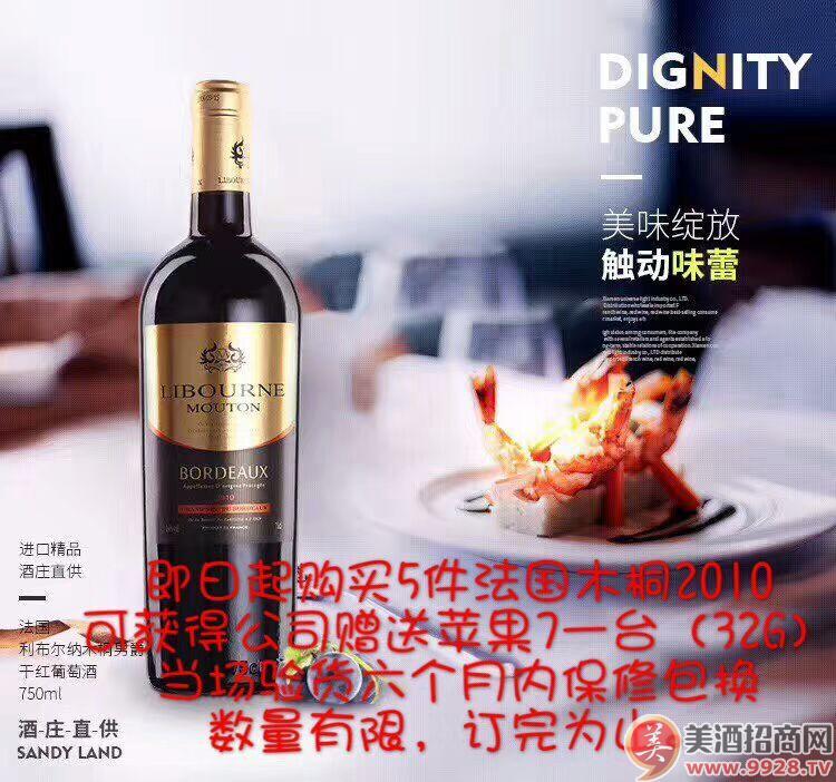 (发现优惠)法国木桐2010进口葡萄酒订货送苹果手机啦!