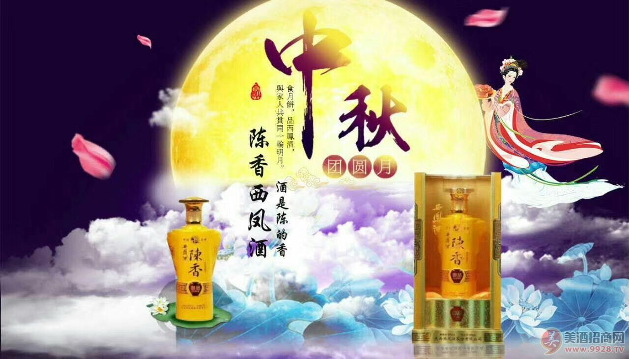 陈香西凤酒与您相约佳节