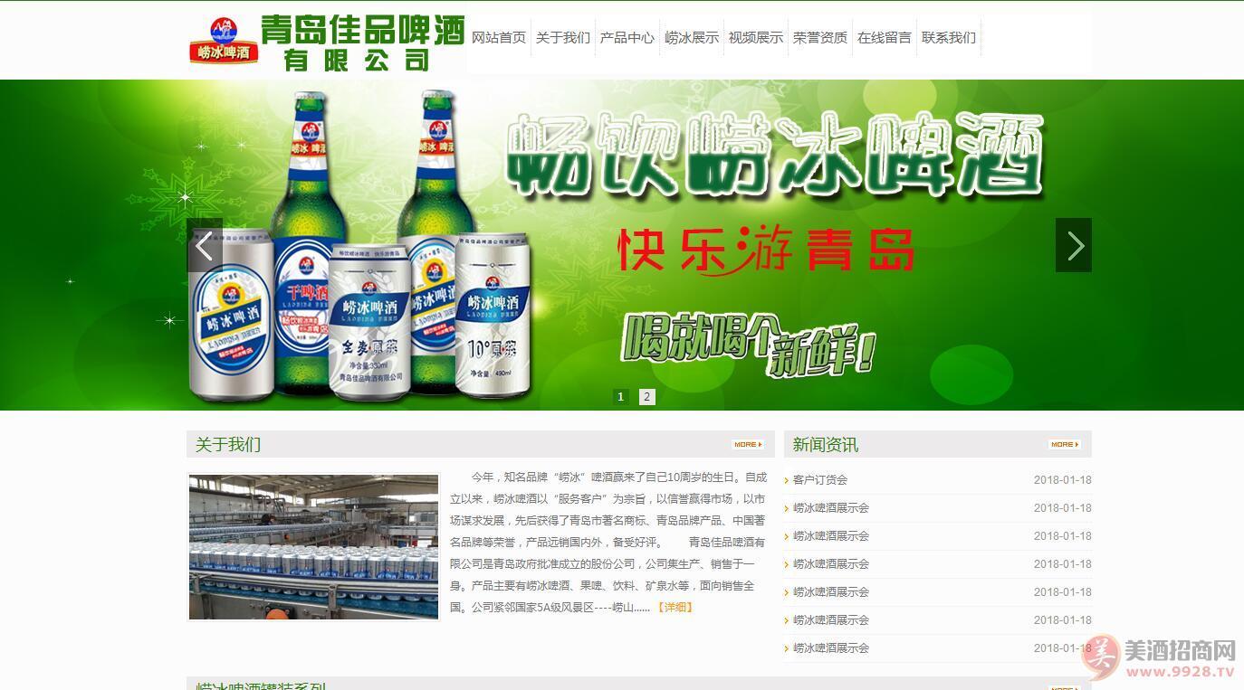 青岛佳品啤酒官网|青岛佳品啤酒官方网站|