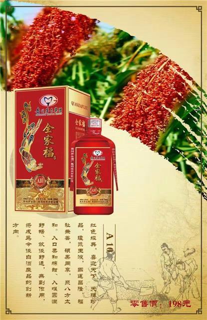 【发现美酒】贵州茅台集团全家福酒
