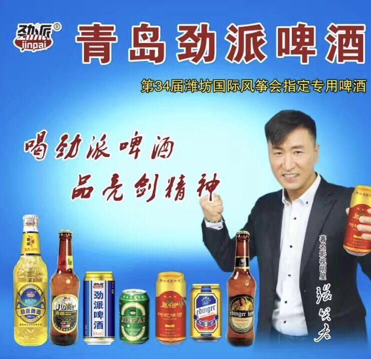 【发现美酒】劲派枸杞养生啤酒怎么代理? 青岛劲派啤酒怎么代理?