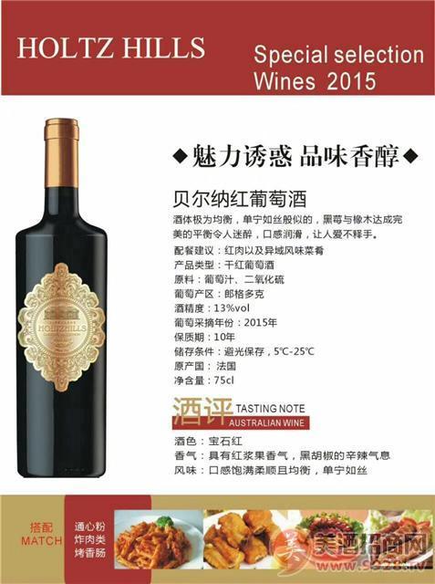 【发现美酒】贝尔纳红葡萄酒
