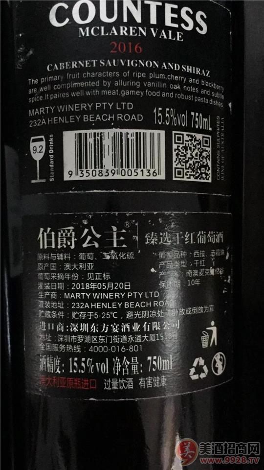 【发现美酒】伯爵公主干红葡萄酒