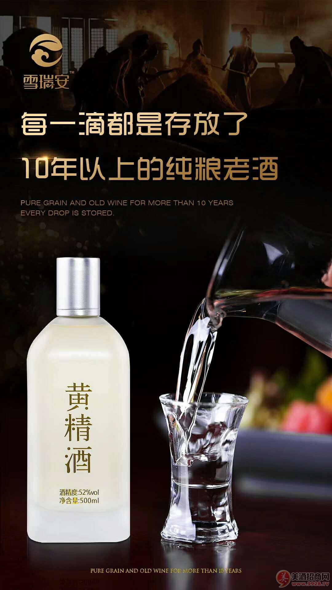 【发现美酒】黄精酒怎么代理?黄精酒怎么加盟?