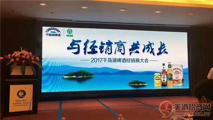 2017年千岛湖啤酒经销商大会隆重召开