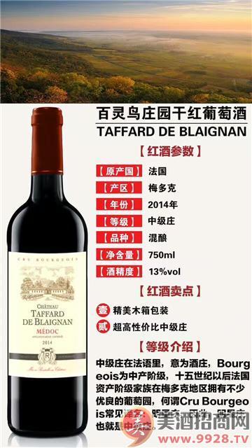 百灵鸟庄园干红葡萄酒