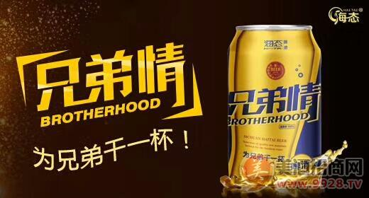 兄弟情谊,喝兄弟情啤酒!