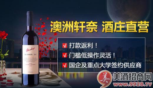 澳洲著名葡萄酒品牌-轩奈葡萄酒