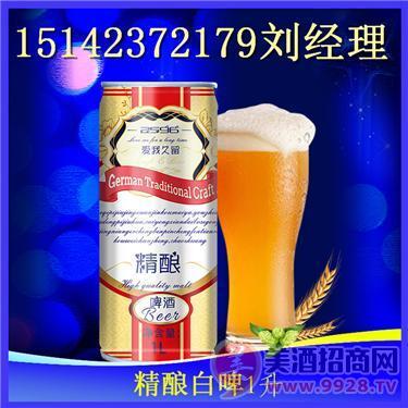 礼盒精酿啤酒招商琼海/万宁1升罐装白啤代理
