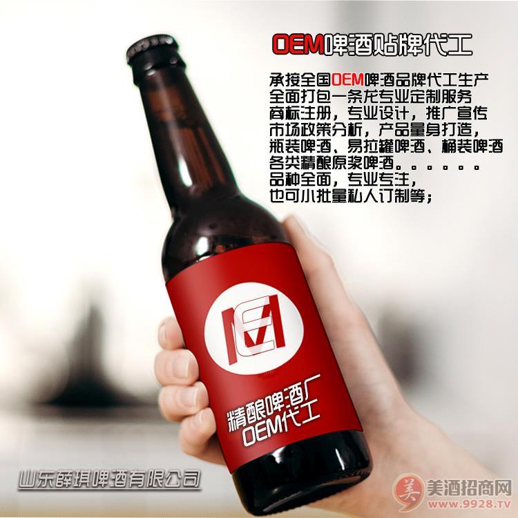 啤酒生�a�N牌 特殊啤酒代工生�a