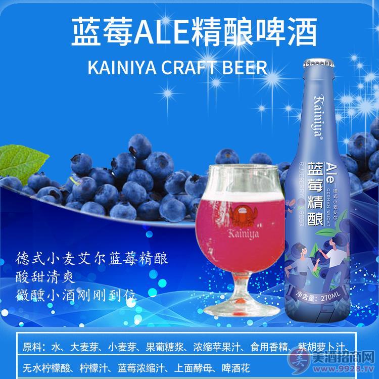 小瓶果味精酿啤酒招商供应加盟