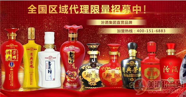 山西汾酒集团清典荣耀系列火热招商