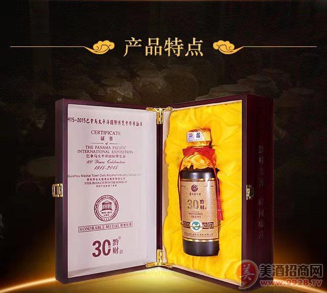 百年大福30窖藏酒�r格