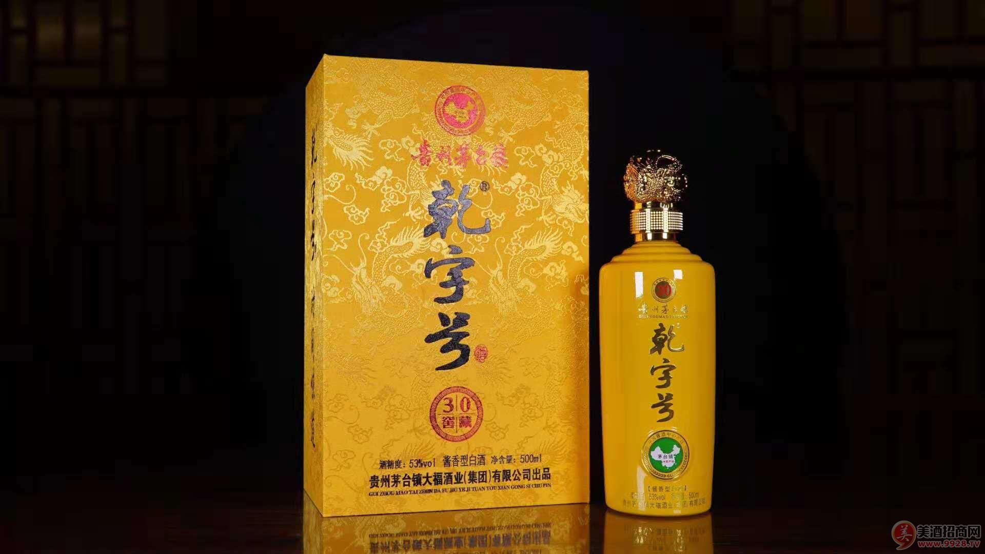 茅台镇大福酒业乾字号30年窖藏