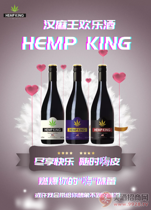 汉麻王酒饮全国招经销商、代理商