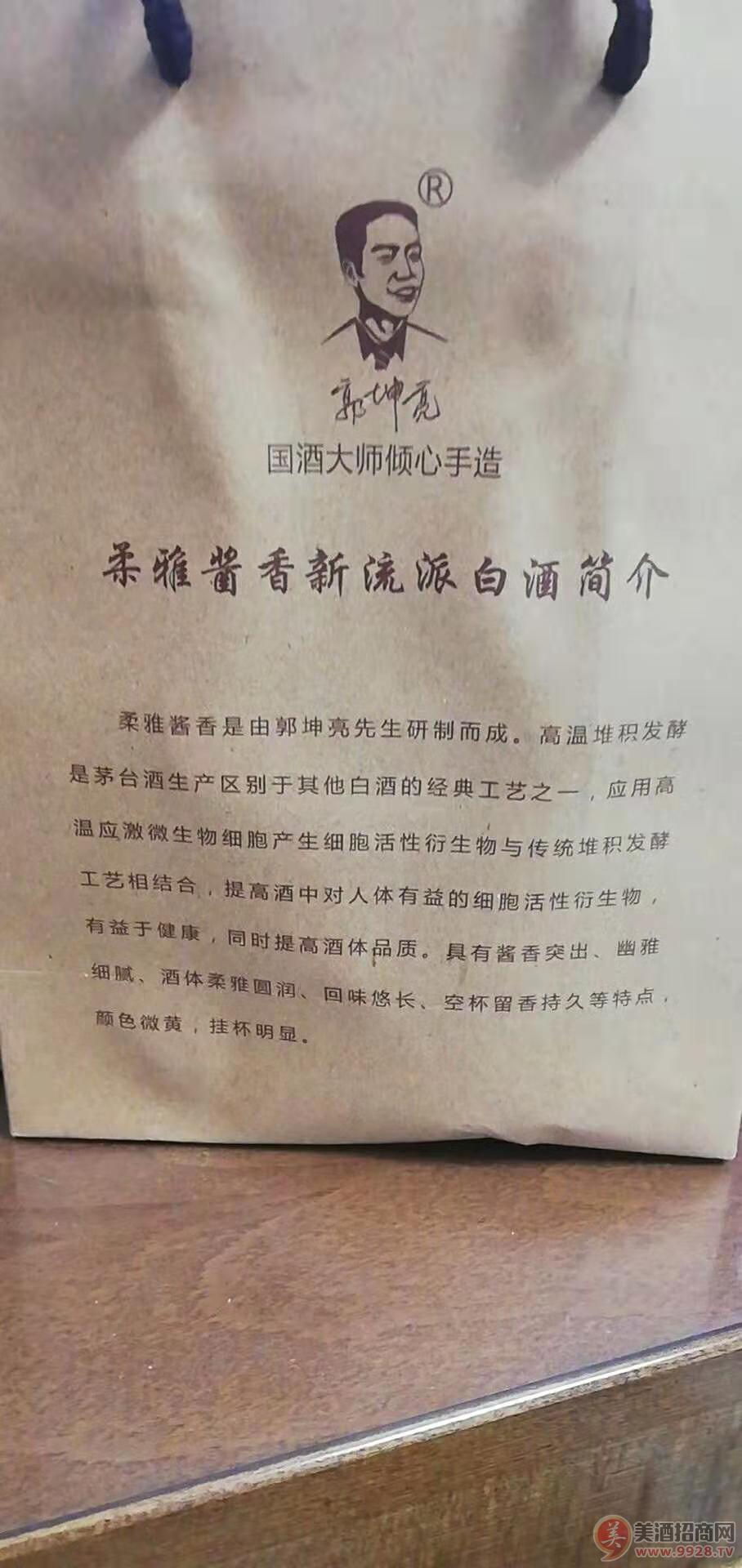 53°郭坤亮大师手造酒 15年