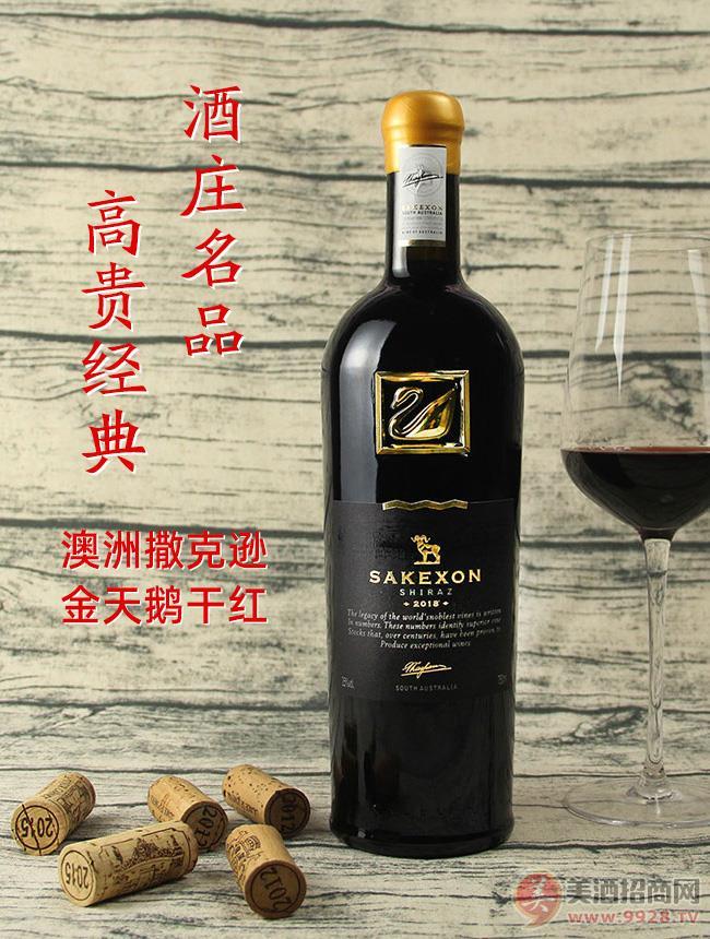 澳大利���M口撒克�d金天�Z葡萄酒